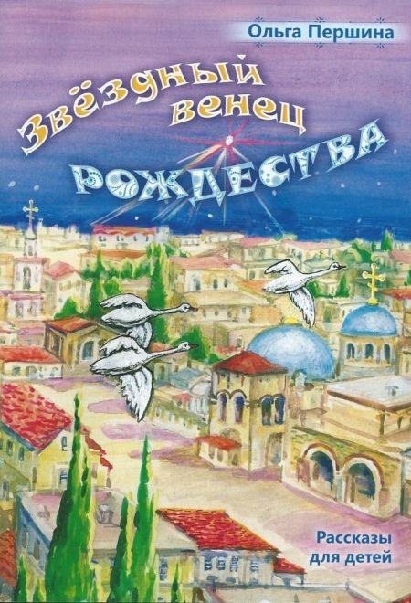 православные рассказы для детей слушать аудио