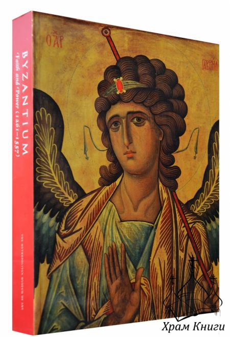 BYZANTIUM Faith and Power (1261-1557) (Helen C. Evans)